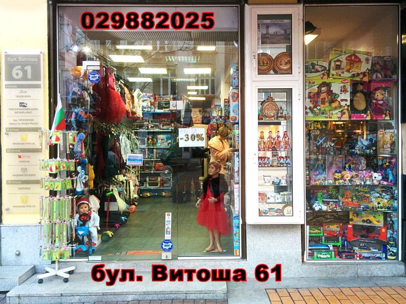 Sofia, blv. Vitosha 61 +35929882025
